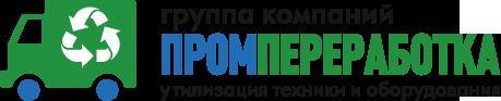 Промпереработка — утилизация техники в Москве